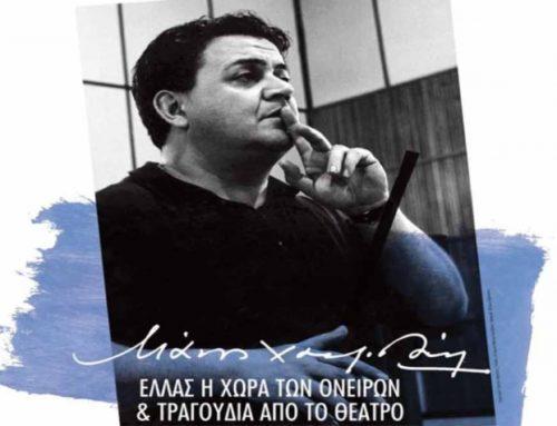 Μάνος Χατζιδάκις – «Ελλάς η χώρα των ονείρων» & «Θεατρικά» για πρώτη φορά στο Ηρώδειο