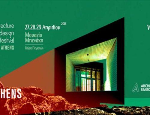 Κινηματογράφος και αρχιτεκτονική για πρώτη φορά στην Ελλάδα!