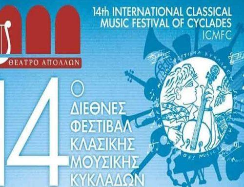 Επιστρέφει και φέτος το Διεθνές Φεστιβάλ Κλασικής Μουσικής Κυκλάδων