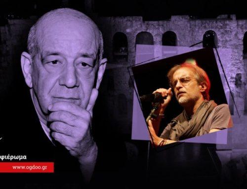 Μίλτος Πασχαλίδης: O Μητροπάνος ήταν ο ορισμός της λεβεντιάς και της ντομπροσύνης