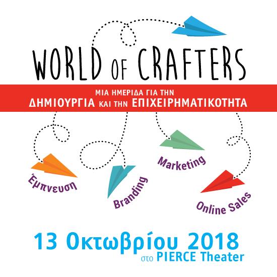 World of Crafters 2018: Δημιουργία και επιχειρηματικότητα – Το πρόγραμμα της ημερίδας